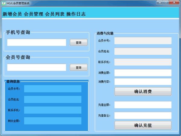 HGJL会员管理系统下载