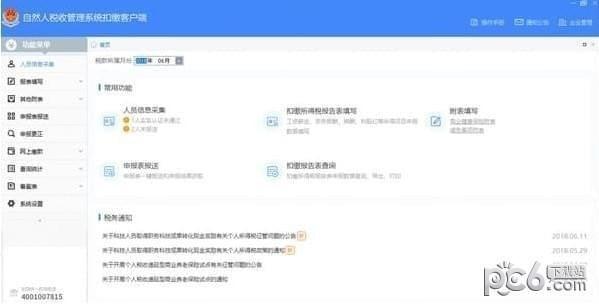 福建省自然人税收管理系统扣缴客户端下载