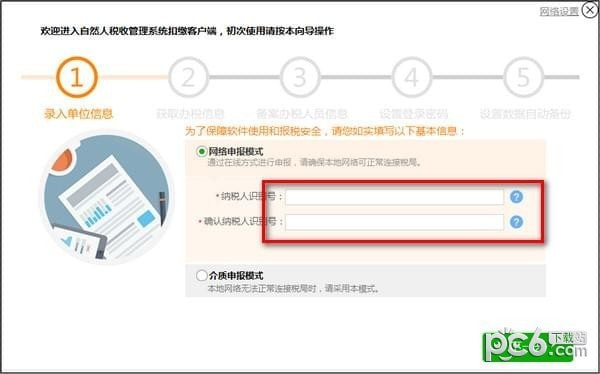 重庆市自然人税收管理系统扣缴客户端下载