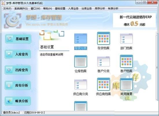 梦想库存管理软件下载